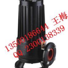 供应切割撕裂式排污泵 电泵 80AS/WQG35-10-3批发