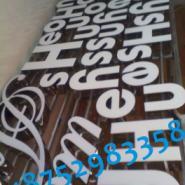 拉萨树脂字制作加工图片