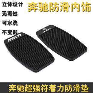 奔驰AMG车标手机防滑垫汽车置物垫 图 -手机防滑垫图片 手机防滑垫高清图片