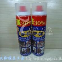供应劲力防锈润滑剂