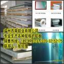 供应6005铝板,国标2024-T4西南铝板,清远3004防锈铝板