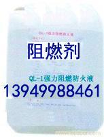 供应防火阻燃液13546384121,防火液,防火剂,阻燃剂价格