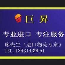 供应环境检测仪器香港进口物流公司