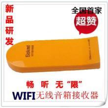供应wifi无线音箱接收器中继接力WIFI信号支持手机/电脑批发