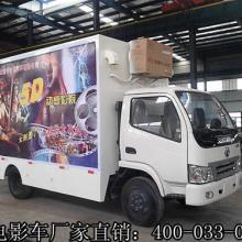 供应宏宇5D电影放映车