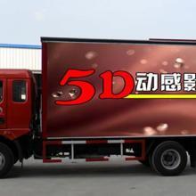 供应4座5D电影放映车价格