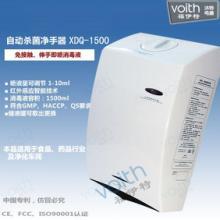 供应山东Voith福伊特酒精手消毒器XDQ-1500图片