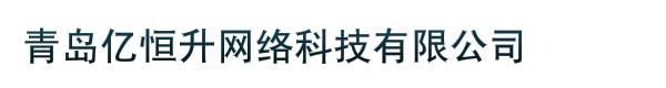 青岛亿恒升网络科技有限公司