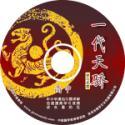青岛视频刻盘销售公司图片