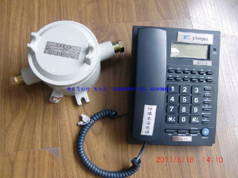滨州防爆电话;东营防爆电话;青岛防爆电话;黄岛防爆电话;黄岛防爆电话