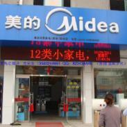 青岛开发区电子屏图片