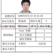 青岛开发区访客登记系统图片