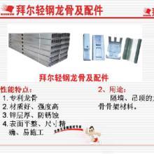 供应石膏板-龙骨配套产品