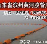 供应疏浚工程疏浚胶管,排泥橡胶管,聚氨酯浮体,挖泥船浮体,橙色浮体