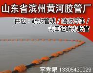 供应海上疏浚浮体,疏浚管线,聚氨酯浮体,塑料浮体,橙色浮体,黄色浮体