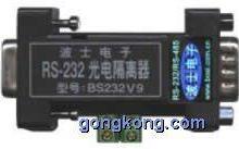 供应BS232V9 RS232光电隔离器