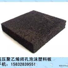 供应泡沫塑料板聚乙烯泡沫塑料板高压板