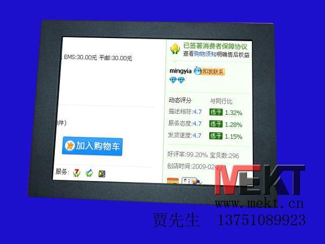 供应工业触摸显示器12寸嵌入式显示器优质触摸屏