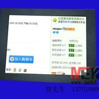 供应触摸液晶显示器工业触摸液晶显示器15寸