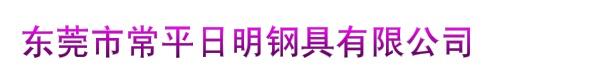 东莞市常平日明钢具有限公司