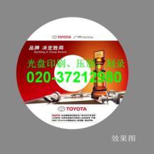 供应广州市DVD/VCD宣传光盘制作印刷图片