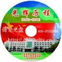 制作印刷政府机关宣传光盘CD/DVD图片
