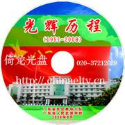 供应制作印刷政府机关宣传光盘CD/DVD图片