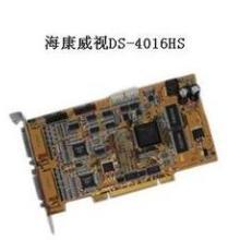 供应海康威视视频卡DS-4016HS/视频采集卡/硬压缩卡