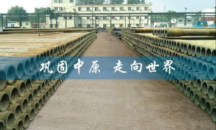 濮阳市管具工程处