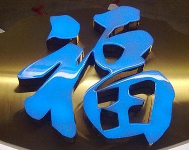 供应led树脂发光字制作图片