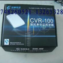 汩罗身份证阅读器华视CVR100U 国腾身份证识别仪GTICR100