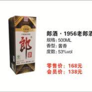 供应1956老郎酒