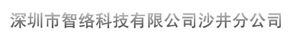 深圳市智络科技有限公司沙井分公司