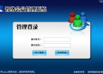 湛江连锁会员管理软件开发软件代理图片