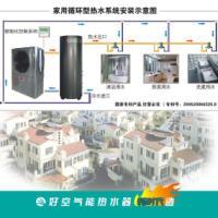 供应广东循环型空气能热泵热水器 空气能热水器 热水器工程 热水器厂商