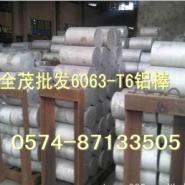 5A02耐磨铝长条进口镁铝合金图片
