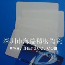 供应陶瓷基片卡片
