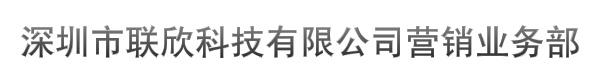 深圳市联欣科技有限公司营销业务部
