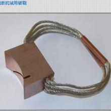 供应制版机碳刷制版机械用碳刷制版机电刷