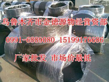 供应大口径三通碳钢三通合金三通