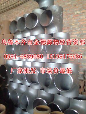 供应新疆锻造等径三通碳钢非标三通