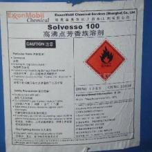 供应高品质高沸点芳烃溶剂