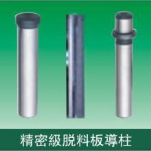 同聚五金供应:导柱,大导柱,小导柱,独立导柱等模具配件