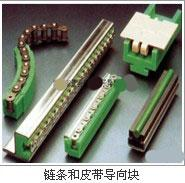 供应恒泰橡塑链条导轨