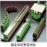 供應恒泰橡塑鏈條導軌