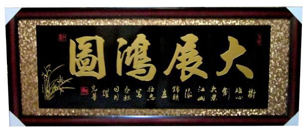 木制牌匾图片