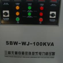 供应纺织设备专用稳压器