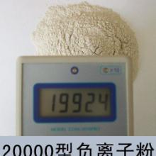 供应淄博高性能负离子粉/淄博高性能负离子粉厂家