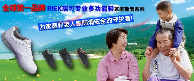 供应四川绵阳哪有RIEK瑞可老人鞋防滑孕妇鞋批发代理加盟