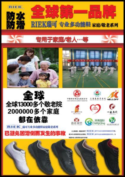 供应随州哪有RIEK瑞可老人鞋防滑孕妇鞋批发代理加盟